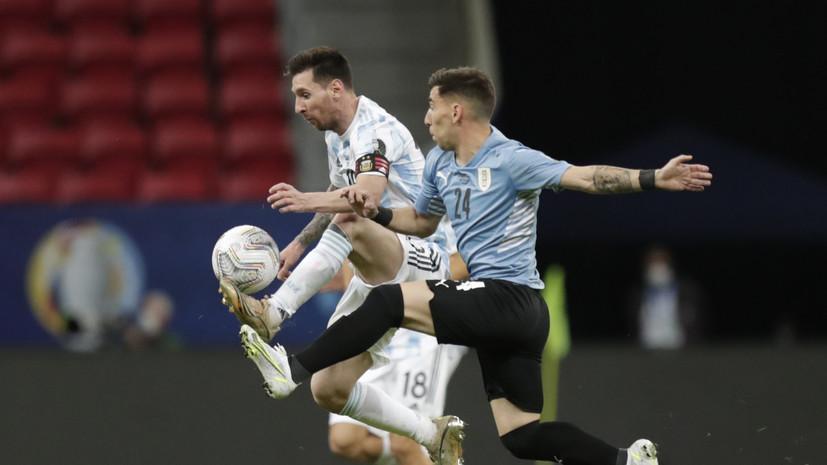 Ассист Месси помог Аргентине обыграть Уругвай на Кубке Америки