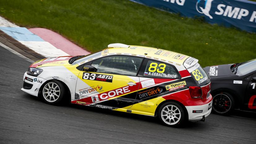 Стартует второй этап Российской серии кольцевых гонок