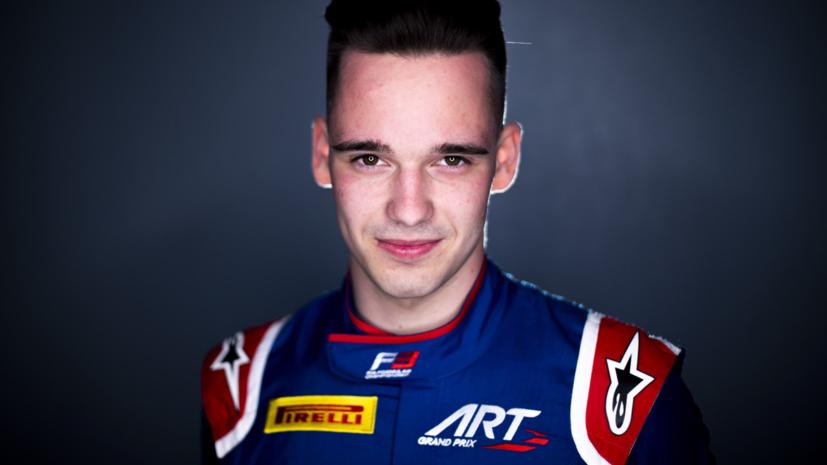 Российский пилот Смоляр выиграл первую гонку «Формулы-3» во Франции