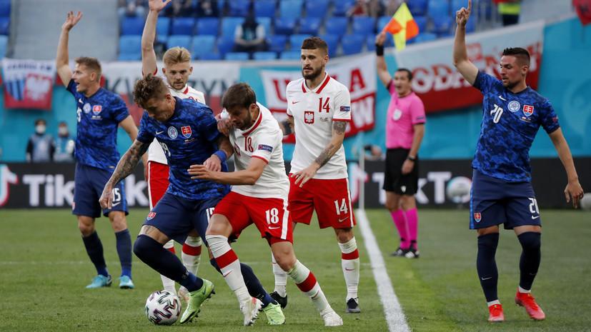 Польский журналист объяснил поражение своей сборной от Словакии на Евро-2020
