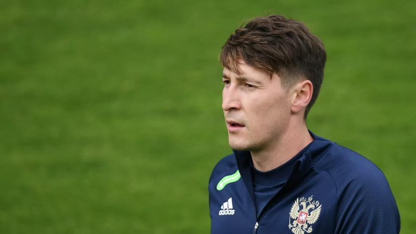 Кузяев заявил, что сборная России готова к поединку с Данией