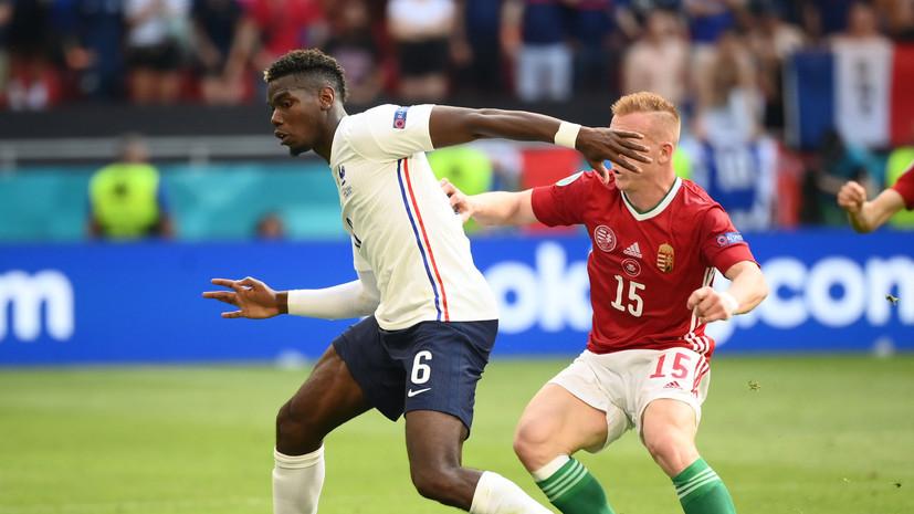 Франция и Венгрия сыграли вничью в матче Евро-2020