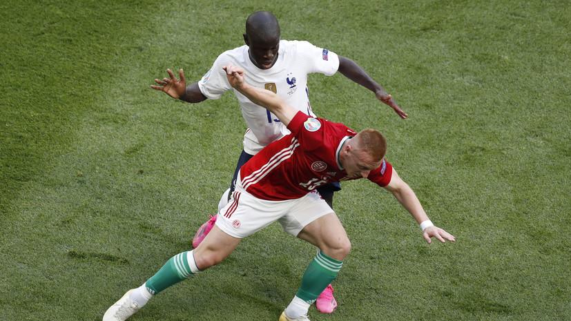 Футболист сборной ВенгрииКляйнхайслер признан лучшим игроком матча с Францией
