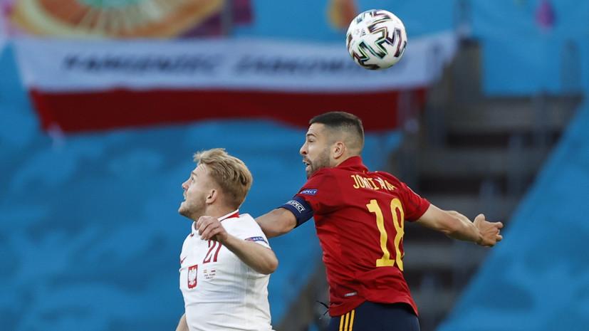 Осечка трёхкратных чемпионов: Испания сыграла вничью с Польшей на Евро-2020