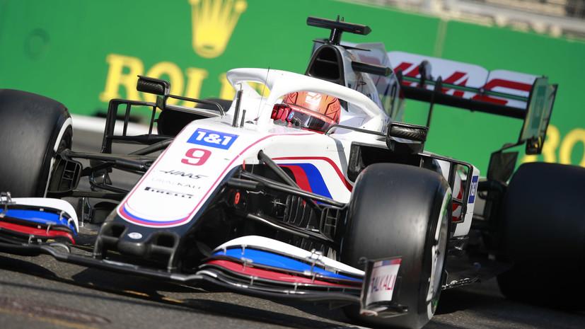 Мазепин заявил, что не был доволен своим болидом в квалификации Гран-при Франции