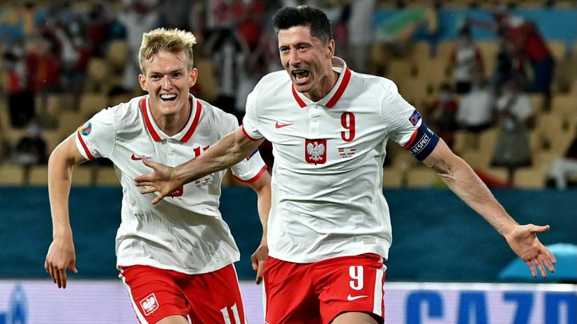 Гол Левандовски и промах Морено с пенальти: как Испания упустила победу над Польшей на Евро-2020