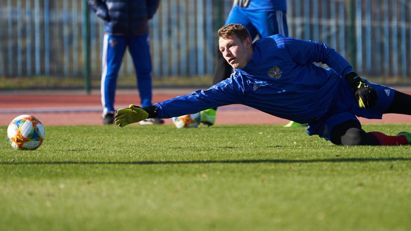 Сафонов поделился ожиданиями от матча России и Дании на Евро-2020