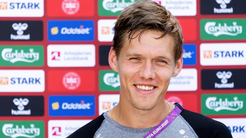 Защитник сборной Дании уверен в победе над Россией на Евро-2020