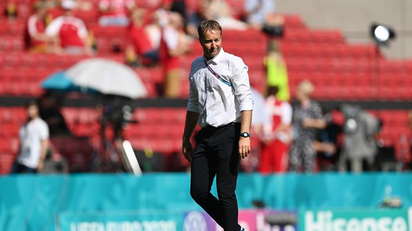 Тренер сборной Дании высказался о предстоящем матче с Россией на Евро-2020