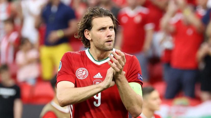 Получивший тепловой удар капитан сборной Венгрии может сыграть с Германией