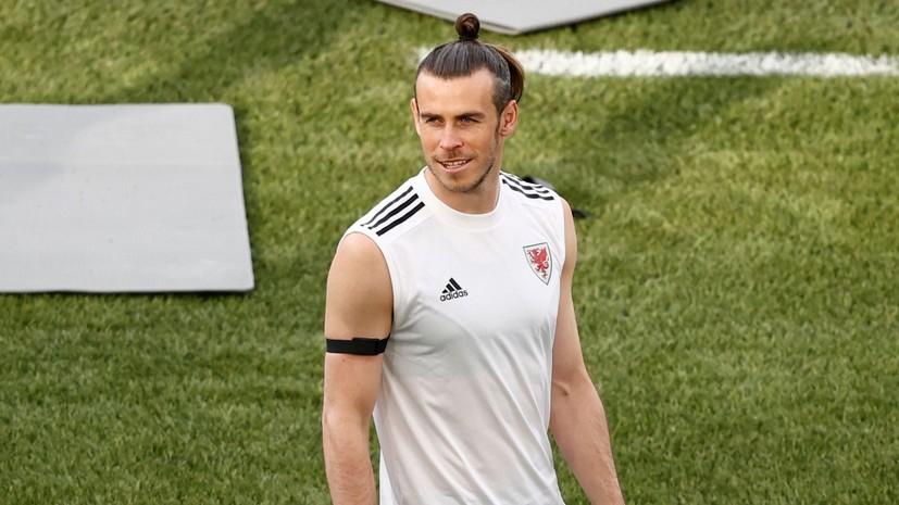 Бэйл отреагировал на слова Манчини, сравнившего сборную Уэльса со «Сток Сити»