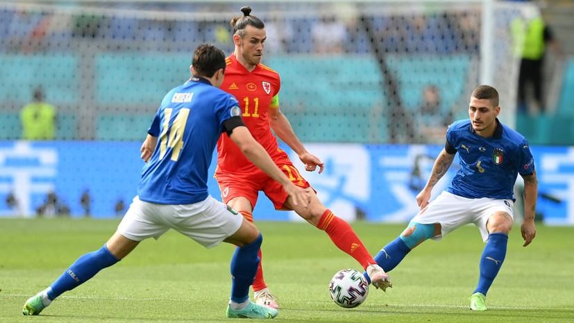 30 матчей без поражений: Италия обыграла Уэльс на Евро-2020