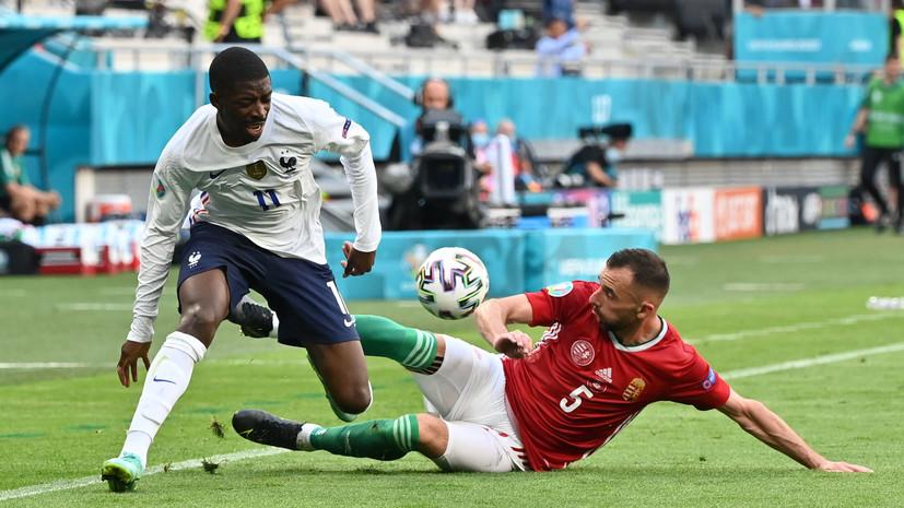 УЕФА расследует возможное проявление расизма на матчах Евро-2020 в Венгрии
