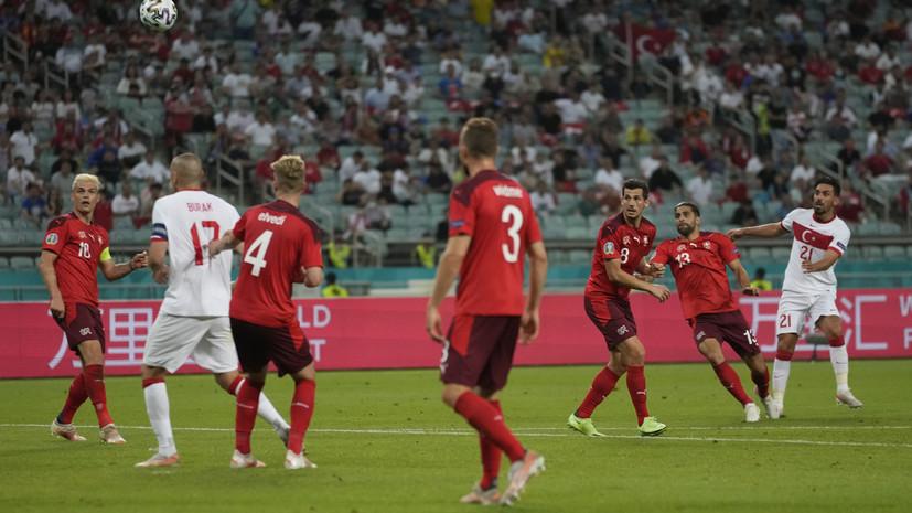 Швейцария победила Турцию и сохранила шансы на выход в плей-офф Евро-2020
