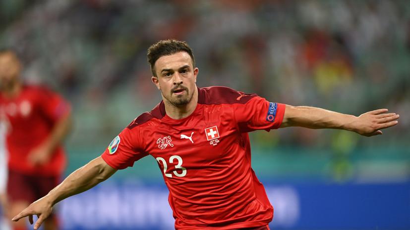 Шакири признан лучшим игроком матча Евро-2020 Швейцария — Турция
