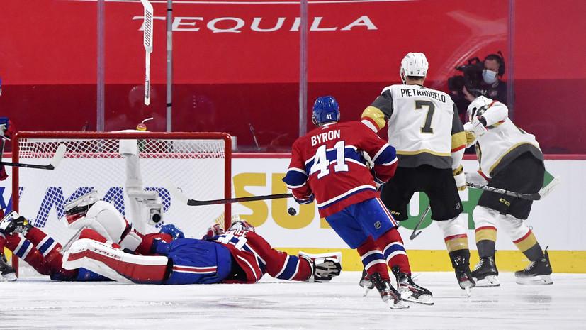 «Вегас» обыграл «Монреаль» и сравнял счёт в серии плей-офф НХЛ