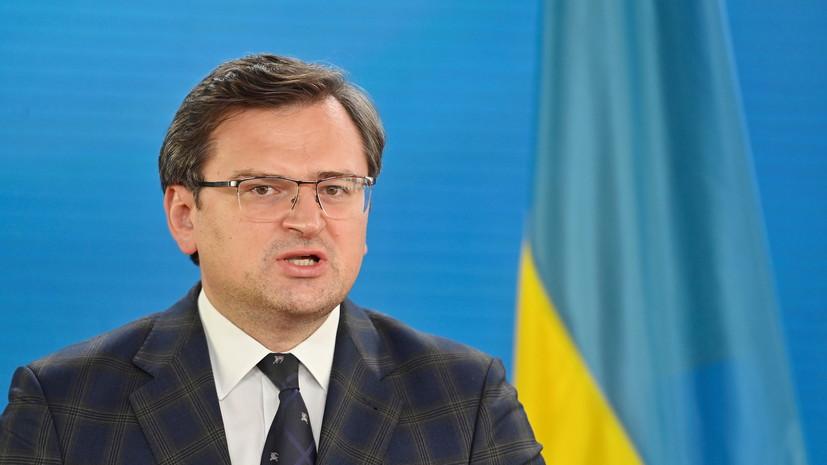 Глава МИД Украины заявил о закупке турецких БПЛА для«сдерживания России»