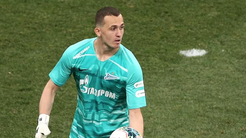 Источник: «Зенит» и Лунёв не могут договориться о новом контракте