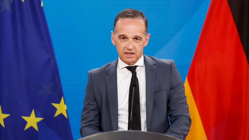 Глава МИД Германии считает неизбежным введение санкций ЕС против Белоруссии
