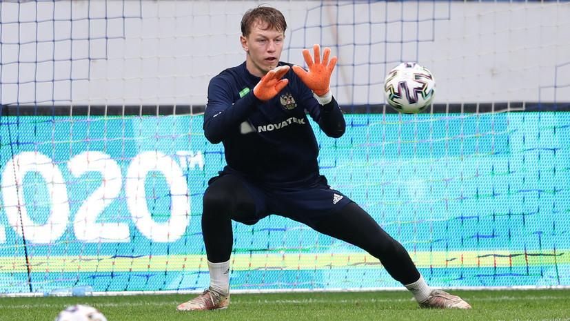 Экс-вратарь «Спартака» назвал голкипера сборной России, который должен выйти на матч с Данией