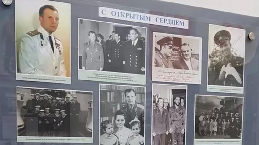 В Петербурге завершает работу выставка в честь Юрия Гагарина