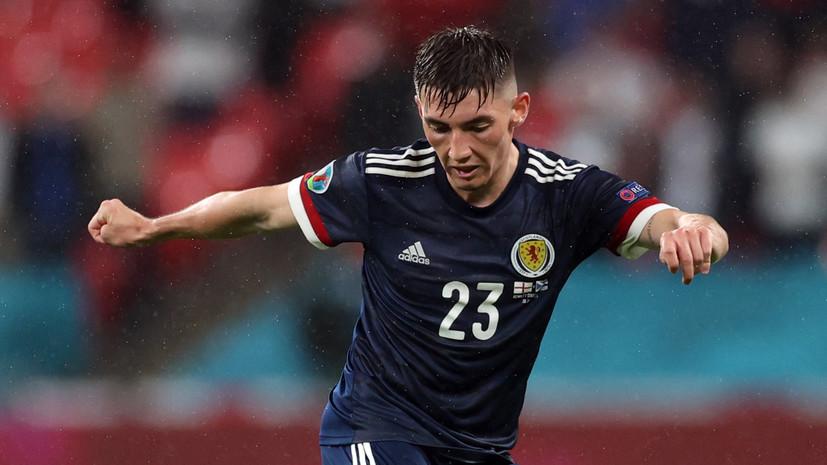 Футболист сборной Шотландии Гилмор сдал положительный тест на коронавирус