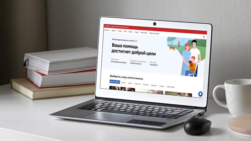 Более 5 млн рублей пожертвовали пользователи благотворительного сервиса на mos.ru