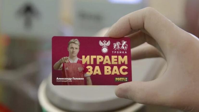 В Москве выпустили последнюю партию транспортных карт, посвящённых Евро-2020