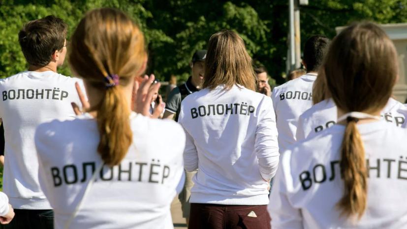 Волонтёрской деятельностью в Москве занимаются более 38 тысяч подростков