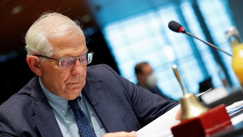 Главы МИД ЕС обсудили новый доклад Борреля по отношениям с Россией