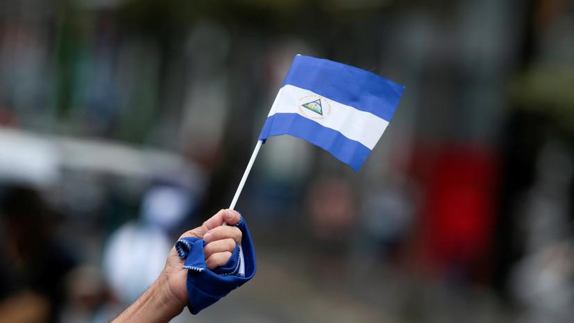 Аргентина и Мексика отзывают послов из Никарагуа для консультаций