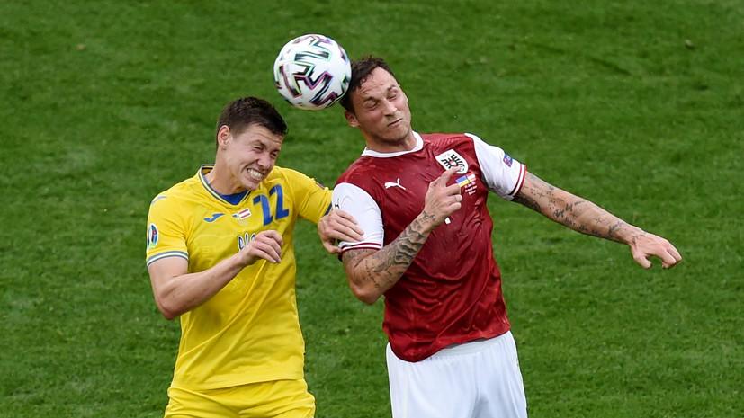 Австрия победила Украину и вышла в плей-офф Евро-2020