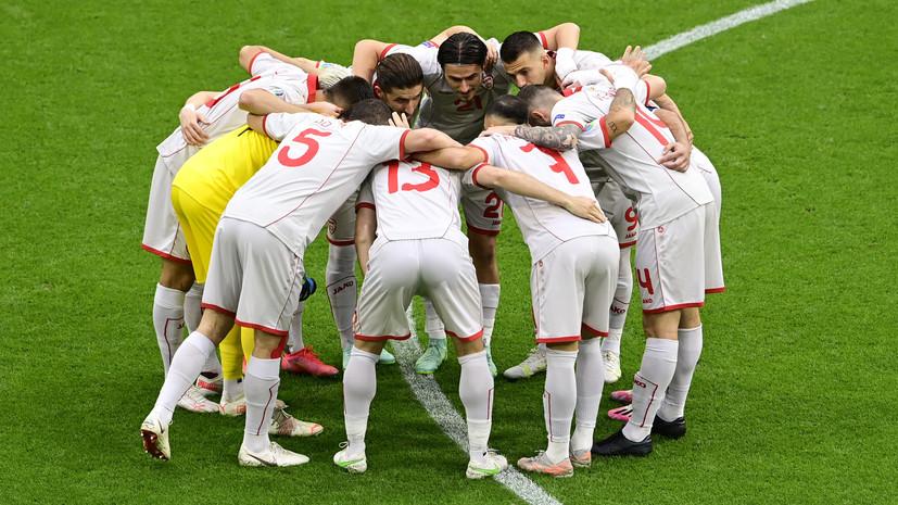 Северная Македония пропустила восемь мячей на дебютном Евро