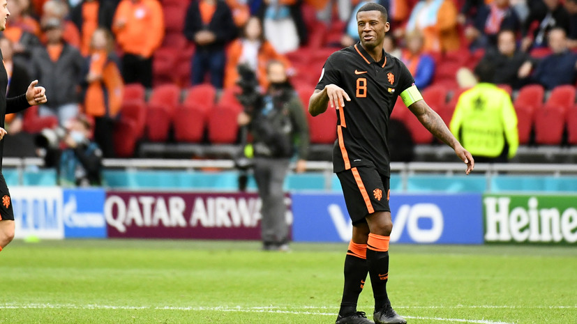 Вейналдум признан лучшим игроком матча Евро-2020 Северная Македония — Нидерланды
