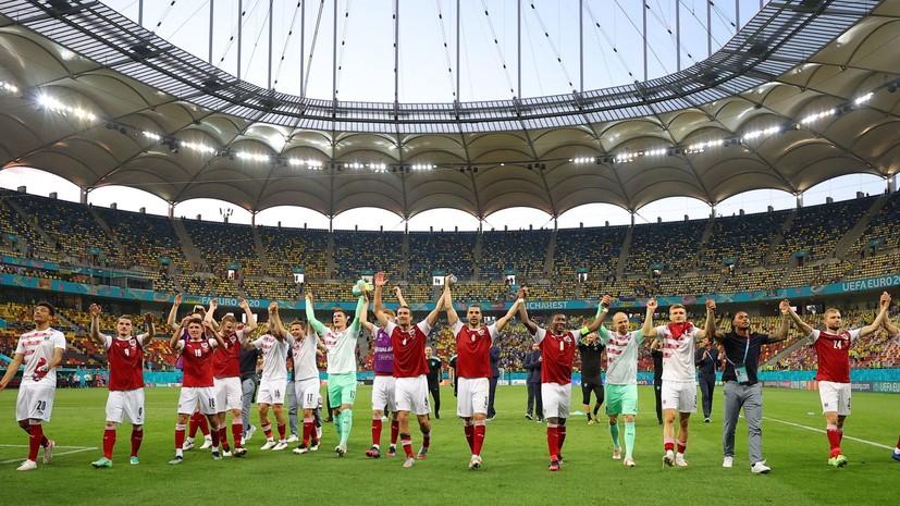 Сборная Австрии по футболу впервые в истории сыграет в плей-офф чемпионата Европы