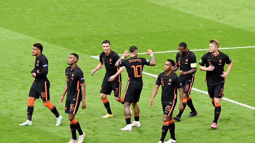 Нидерланды установили уникальное достижение, выиграв три матча в группе на Евро-2020