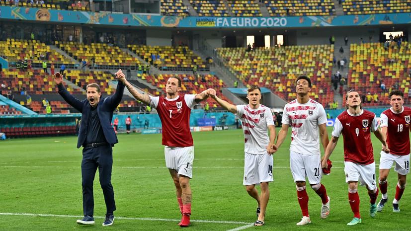Австрия вышла в плей-офф на крупных турнирах впервые с 1954 года