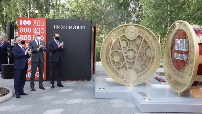 В Москве открыли часы отсчёта до 800-летия Нижнего Новгорода
