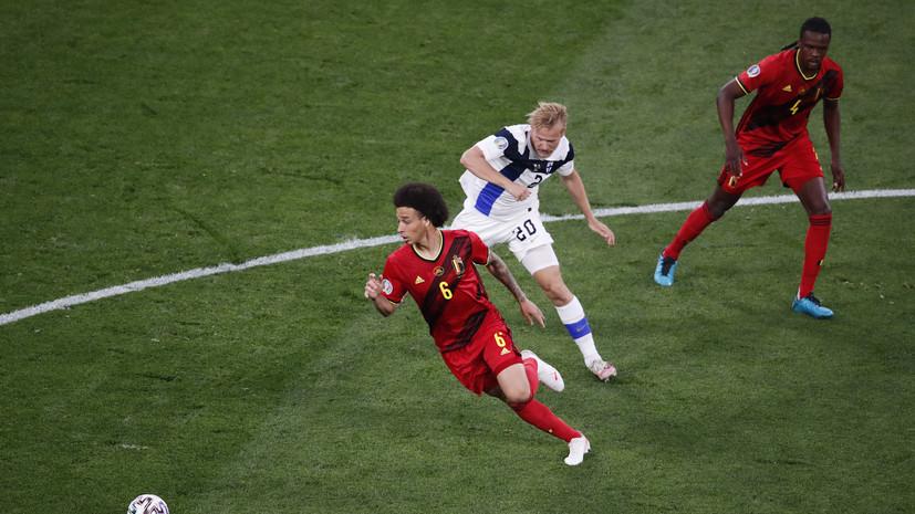 Бельгия прервала 52-летнюю безвыигрышную серию в матчах с Финляндией