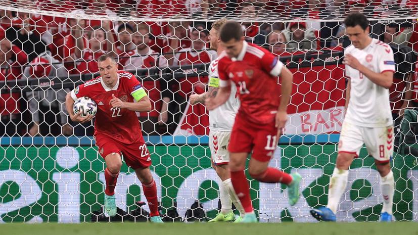 Возвращение домой: Россия потерпела крупное поражение от Дании на Евро-2020