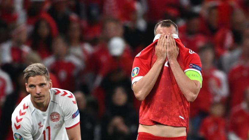 Провальная концовка и последнее место в группе: Россия проиграла Дании со счётом 1:4 и вылетела с Евро-2020