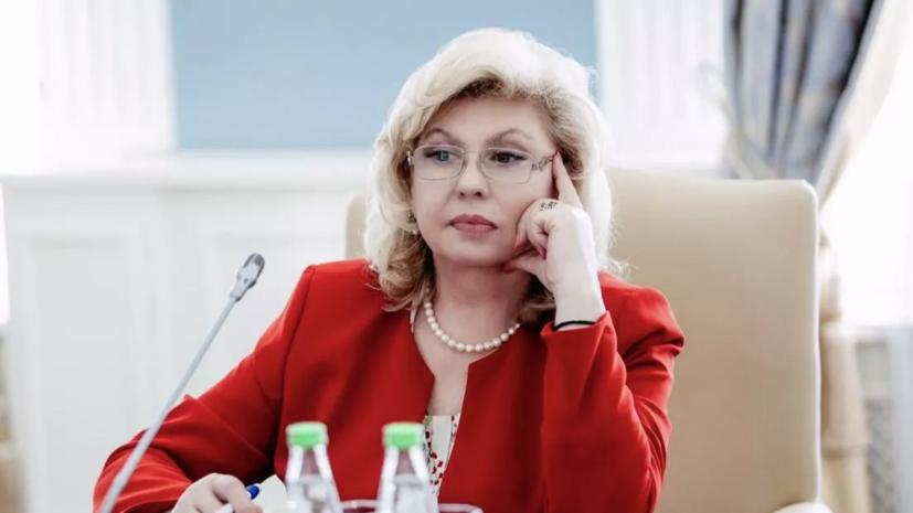 Москалькова рассказала о жалобах непривившихся россиян
