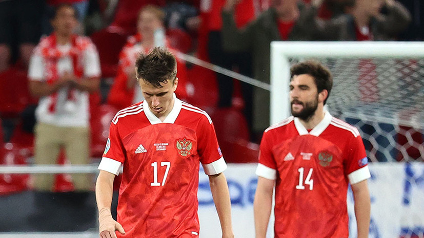 «Удручающее впечатление»: в России разочарованы провальным выступлением сборной на Евро-2020