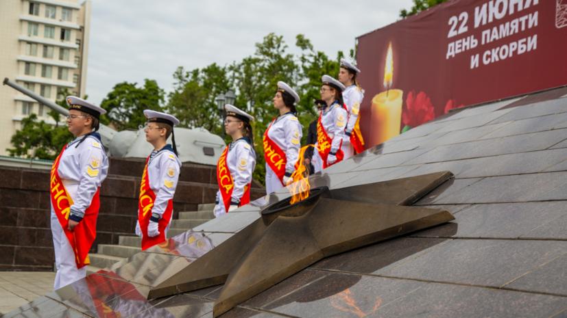 Во Владивостоке в День памяти и скорби почтили память советских воинов
