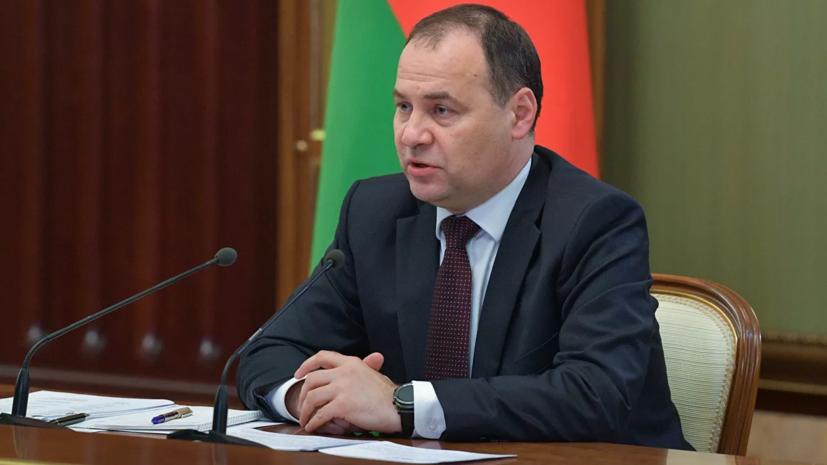 Премьер Белоруссии пообещал ответ на санкции стран Запада