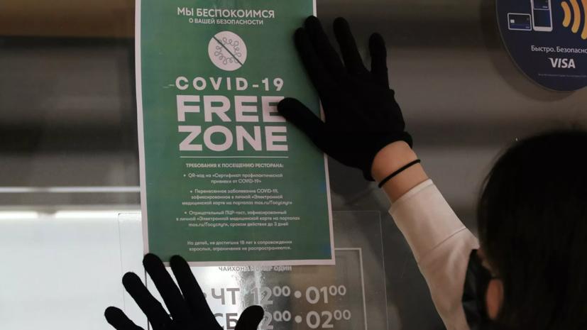 В Москве разъяснили новые правила посещения заведений общепита