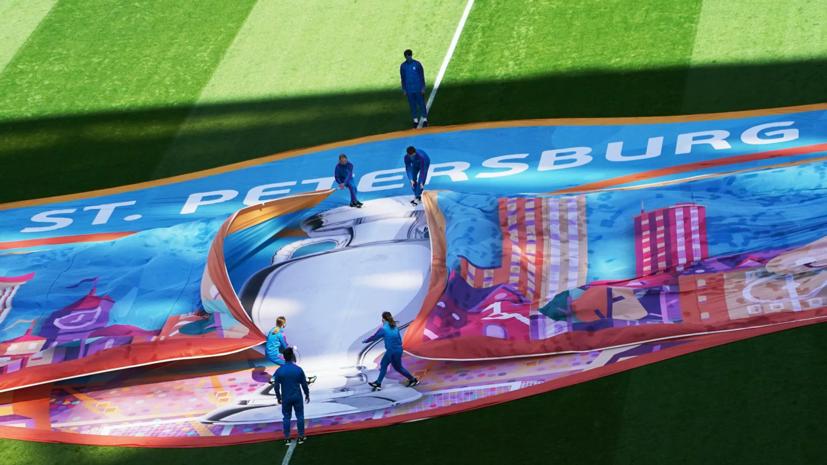 В исполкоме РФС назвали бредом предложение о переносе матчей Евро-2020 из Петербурга