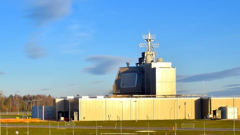 «Ловушка безопасности»: как развёртывание ПРО Aegis Ashore в Польше повлияет на стратегическую стабильность