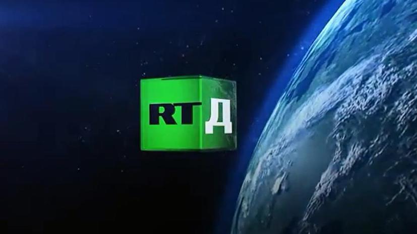 Документальный телеканал RTД отмечает десять лет в эфире
