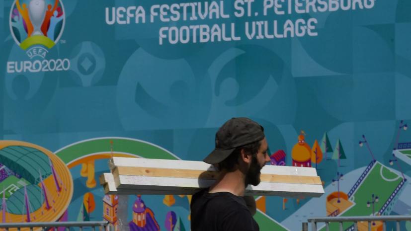 Экс-генсек РФС считает маловероятным перенос матчей Евро-2020 из Санкт-Петербурга